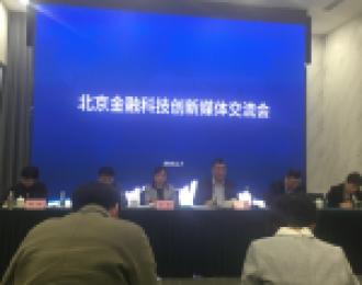 霍学文:北京市开展金融科技创新试点 明确三个要点