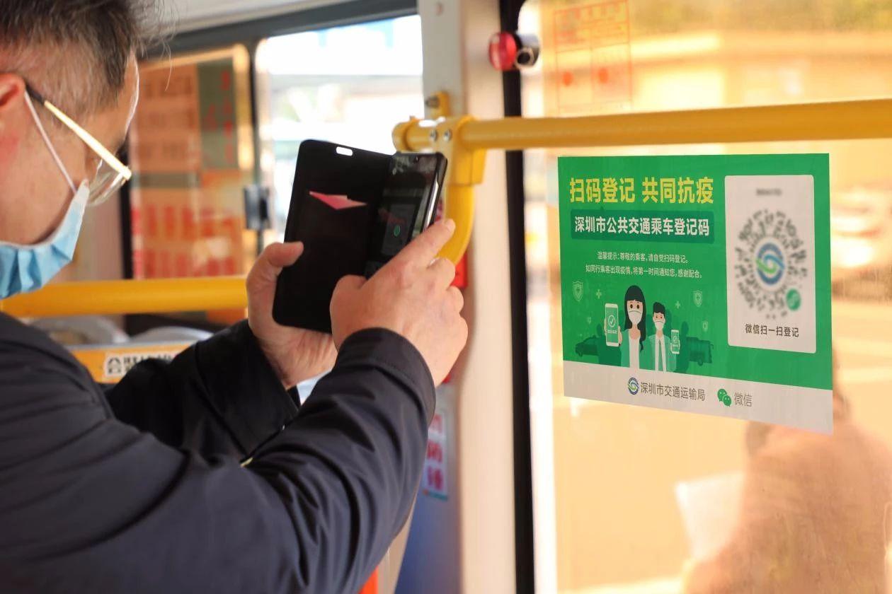 """腾讯""""乘车登记码""""上线,深圳公交、出租须扫码登记"""